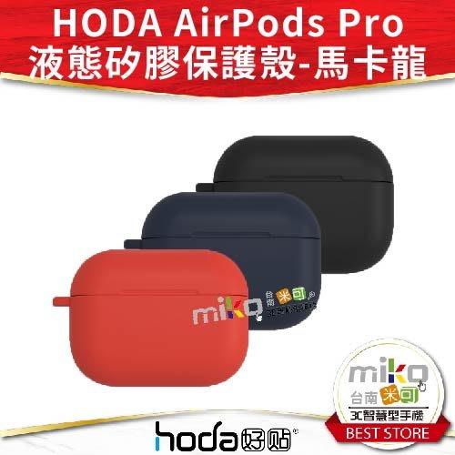台南【MIKO米可手機館】Hoda Apple AirPods Pro 液態矽膠保護殼 馬卡龍 公司貨 保護套 無線充電