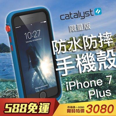 限量版 CATALYST for iPhone 7 Plus 5.5寸 完美四防合一 防水殼 防摔殼 手機殼 保護殼 浮