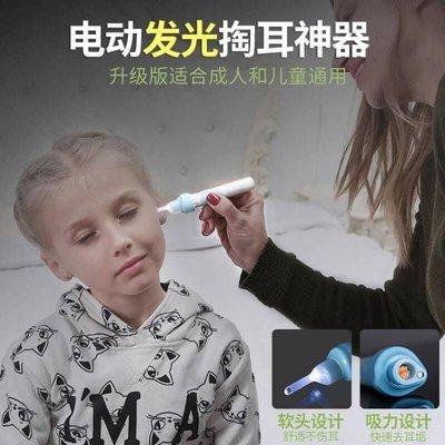 發光挖耳勺兒童掏耳神器帶燈電動吸耳屎耳朵清潔器采耳工具套裝