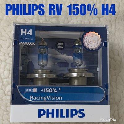 2019 最亮 德國 正品 飛利浦 PHILIPS Racing Vision 競技光 H4  鹵素 增亮150%