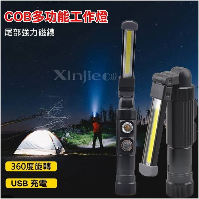 宇捷【B43】COB+XPE Q5 LED 工作燈 強力磁鐵 手電筒 維修 汽車檢修 露營