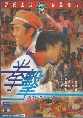 [邵氏經典珍藏電影] 狄龍 ,姜大衛 ,井莉  :拳擊 ( DVD,全新未拆封)