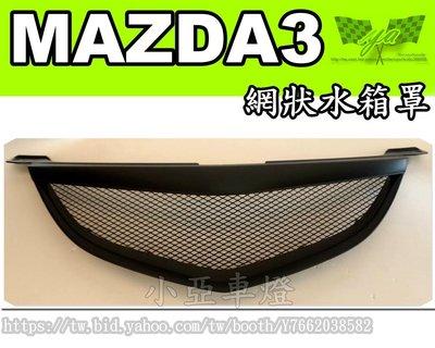 小亞車燈改裝*全新 MAZDA 3 馬自達3 馬3 M3 2.0S ABS 網狀 水箱護罩 水箱柵 水箱罩
