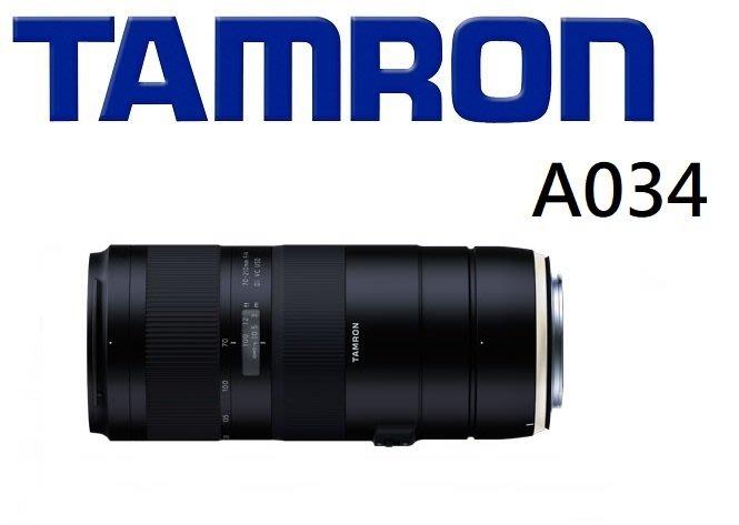 ((名揚數位))TAMRON 70-210mm F4 DI VC USD A034 全幅可 遠攝變焦鏡 俊毅公司貨