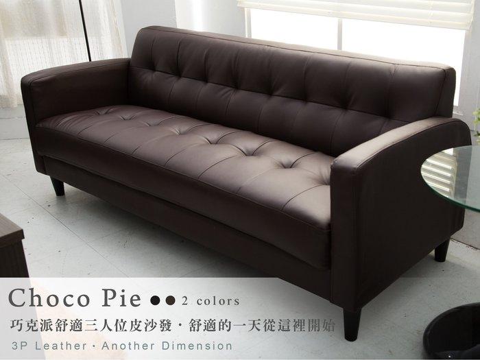 【多瓦娜】 Choco Pie巧克派三人沙發-2143-3P-兩色【現貨+預購】