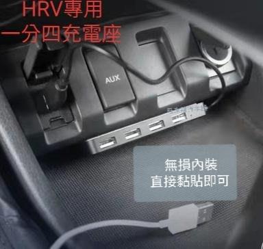 本田 HRV可專用 原車設計 一分四USB充電座 充電/讀取功能 USB充電器 不佔空間 方便使用