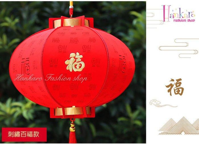 ☆[Hankaro]☆ 春節系列商品精緻植絨DIY立體福字刺繡燈籠掛飾(同款一對)