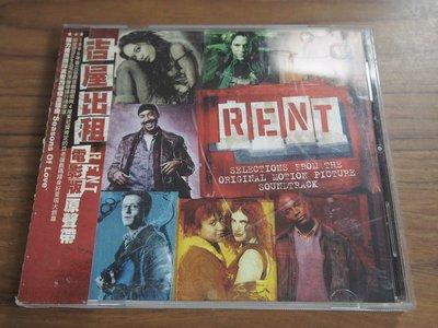 ◎MWM◎【二手CD】Rent 吉屋出租 電影原聲帶 電影原聲帶 台版, 有歌詞及側標, 片況佳無刮痕