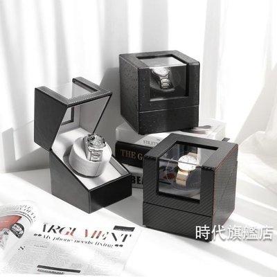 哆啦本鋪 手錶搖錶器單錶迷你1錶位家用收納盒子電動上弦機械錶自動轉錶器 D655