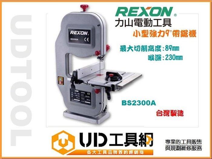 @UD工具網@REXON BS2300A 桌上型帶鋸機 木工創作 剖料/切割/造型 必備工具 高度可切割89mm以下