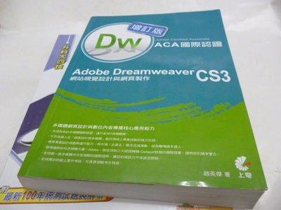 買滿500免運 -有光碟《Adobe Certified Associate(ACA)國際認證-A》ISBN:9789866587856│趙英傑