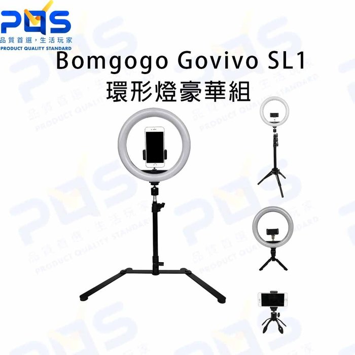 Bomgogo Govivo SL1 環形燈豪華組(附四款爬握站坐腳架) 攝影燈 補光燈 直播 背景燈 攝影 台南PQS