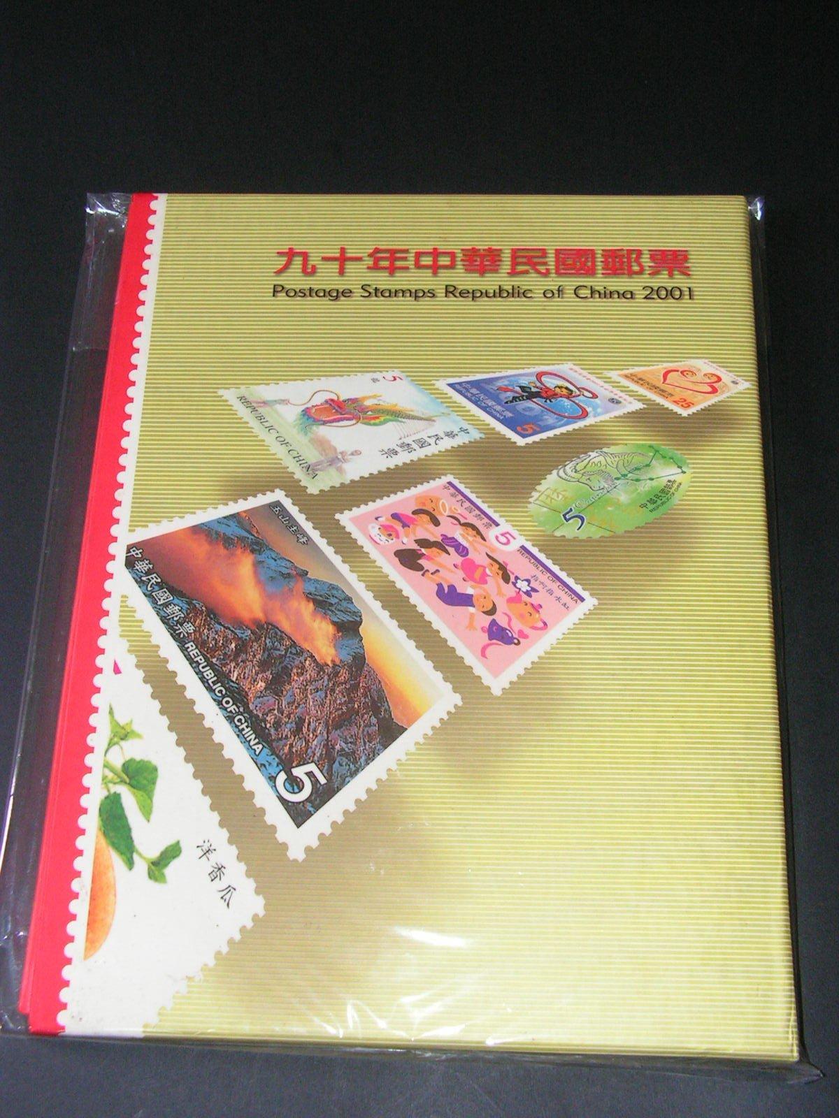 【愛郵者】〈年度冊〉90年 精裝本 郵局原裝冊 內含全年度完整郵票.小全張