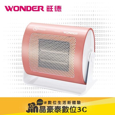 WONDER 旺德 陶瓷 熱風 電暖器 電暖爐 WH-W09F 發熱快 高雄 晶豪泰 禮品
