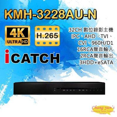 高雄/台南/屏東監視器 KMH-3228AU-N H.265 32路 DVR 數位錄影主機 4K高畫質 可取DUHD