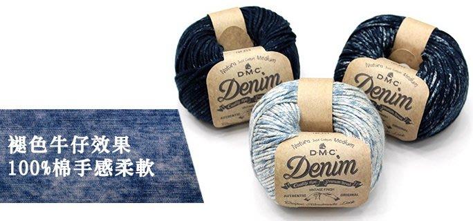 編織DMC-丹寧棉線~罩衫、包包、帽子~進口毛線、紙線、麻線~手工藝材料、編織工具☆彩暄手工坊☆