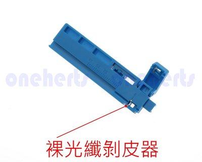 光纖定位板&剝皮器 2合1光纖切割導軌條 光纖工具 光纖切割刀 紅光筆 光功率計 維修更換升級配件