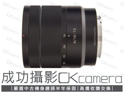 成功攝影 Sony E 16-70mm F4 ZA OSS 中古二手 標準變焦鏡 防手震 恆定光圈 高畫質 蔡司 保固半年 1670/4 參考 a6600