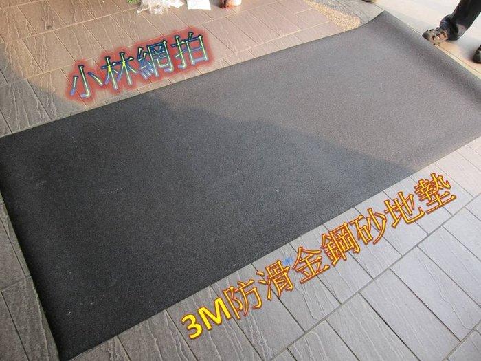 3M金剛砂止滑片超強止滑力.耐磨性特高/寬度90公分.長度任剪.鋼板防滑.推車止滑.硬板防滑.厚膠底