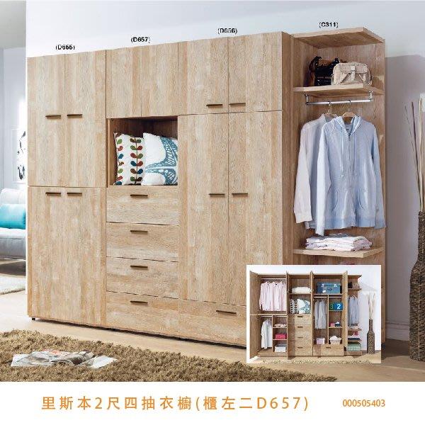 2尺四抽衣櫥 衣櫃 儲物櫃 斗櫃 台中新家具批發 000505403