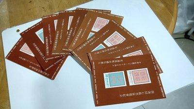 四海同心郵票展覽會紀念郵票小全張=10張 國外拍回(回流上品)
