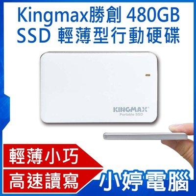【小婷電腦*硬碟】全新 Kingmax 勝創 480GB USB 3.1 外接式 SSD 輕薄型行動硬碟