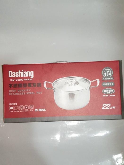 Dashiang不銹鋼雙耳湯鍋 DS-B622S