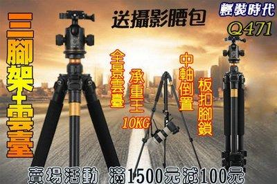 【送攝影腰包】輕裝時代 三腳架 雲台 套裝 鋁合金 單眼相機手機直播 SINNO思銳信樂 攝影棚 佳能尼康可參考Q471