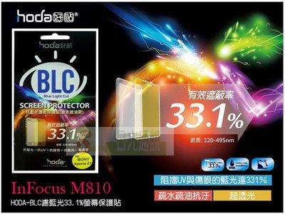 日光通訊@HODA-BLC 鴻海 InFocus M810 濾藍光33.1% 保護膜/螢幕貼/保護貼 疏水疏油高清亮面防指紋
