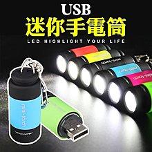 迷你手電筒 應急手電筒 隨身手電筒 鑰匙圈手電筒 LED USB充電 鑰匙圈 登山 戶外 露營 (80-2726)