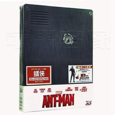 【藍光電影】BD50-2D 蟻人/蟻俠(港) Ant-Man  84-007