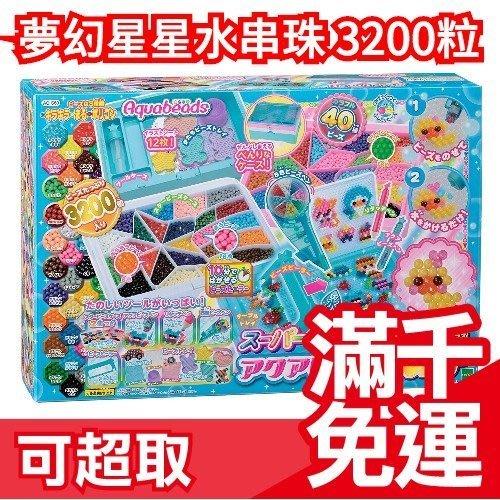 💓折扣碼 折30💓【3200粒加大版 AQ-S60】日本 EPOCH 超滿足夢幻星星水串珠 創意DIY聖誕禮物❤JP