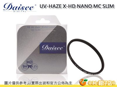 @3C 柑仔店@ Daisee UV-HAZE X-HD NANO MC SLIM 72mm 72 多層奈米鍍膜 公司貨