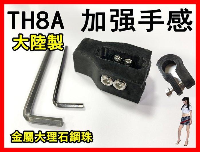 【宇盛惟一】 TH8A (大陸製) 金屬大理石鋼製彈珠 圖馬思特 增強手感吸入感阻尼改裝(無保固)