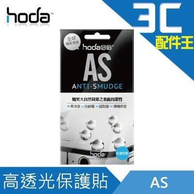 HODA iPad Air /Air2 AS 高透光亮面保護貼 疏水疏油 一抹乾淨 有效防靜電 耐磨抗刮