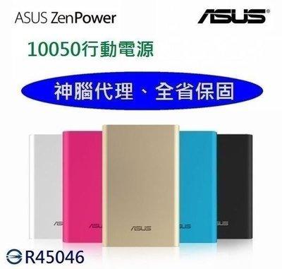 華碩 ZenPower 10050 原...