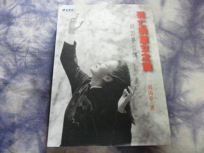 【彩虹小館】H2人物傳記~死亡與童女之舞 胡因夢自傳