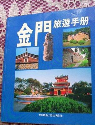 金門系列~金門旅遊手冊..休閒生活出版社著...目錄如圖示