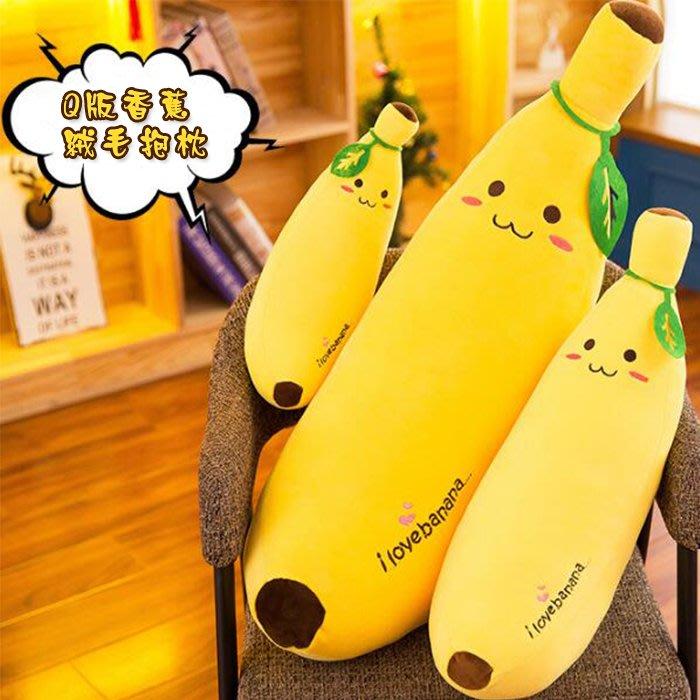 【葉子小舖】Q版香蕉絨毛抱枕(50cm)/香蕉/抱枕/娃娃/靠墊/枕頭/交換禮物/絨毛玩偶/毛絨玩具