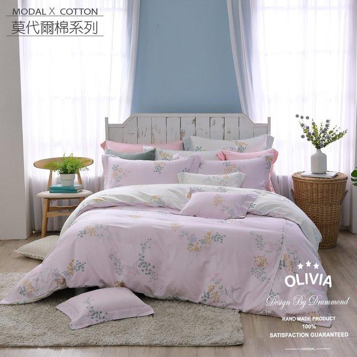 【OLIVIA 】DR5010 Bella 粉  標準雙人床包兩用被套四件組  MOC莫代爾棉 台灣製