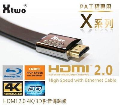 【米路3C】發燒線~Xtwo X系列 PA工程專用 HDMI 2.0版 3D/4K影音傳輸線(公對公) 1米