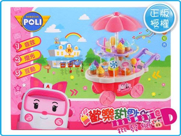 安寶歡樂甜點組 #52379 安寶 波力 冰淇淋 派對 推車 雪糕 甜點 玩具批發【miniD】[7028750002]