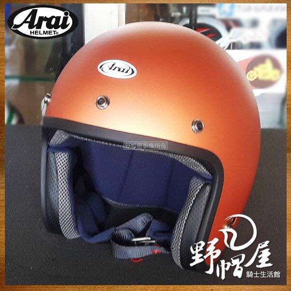 三重《野帽屋》日本 Arai CLASSIC MOD 復古帽 安全帽 SNELL認證 哈雷 嬉皮‧DUSK ORANGE