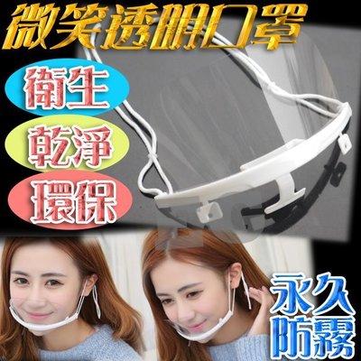 M1A41 透明口罩 永久防霧 微笑透明口罩 長效防霧型 防飛沫透明口罩 微笑口罩 彎月透明口罩 可拆型 非N95