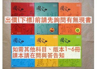 100課綱/101課綱 高中國文課本1~6冊康熹版文化 123456 高中三年全部國文課本