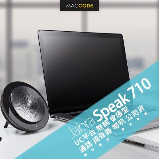 Jabra Speak 710 UC平台 無線 會議型 通話 揚聲器 喇叭 現貨 含稅