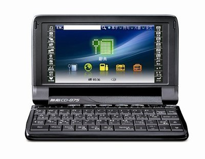 無敵 電腦辭典 翻譯機 黑色 (CD-875 CD875 )
