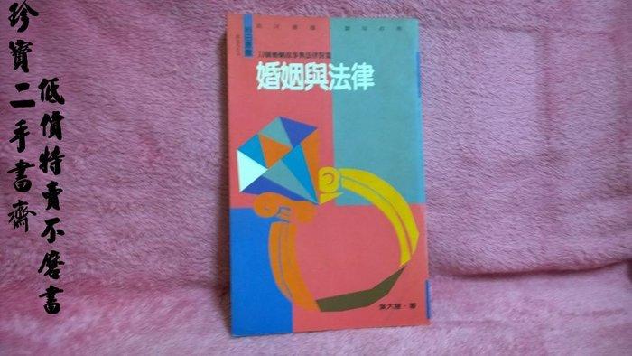 【珍寶二手書齋Fm9】《婚姻與法律》ISBN:9578517343│稻田│葉 大慧