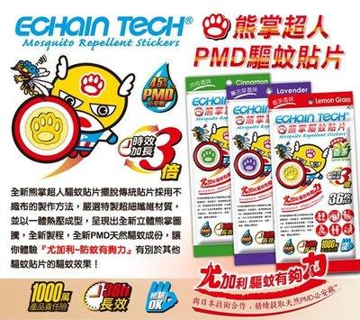 任6件免運【ECHAIN TECH】MIT長效36H 熊掌超人PMD驅蚊貼片(黃色、紫色、綠色) 36枚促銷價185元