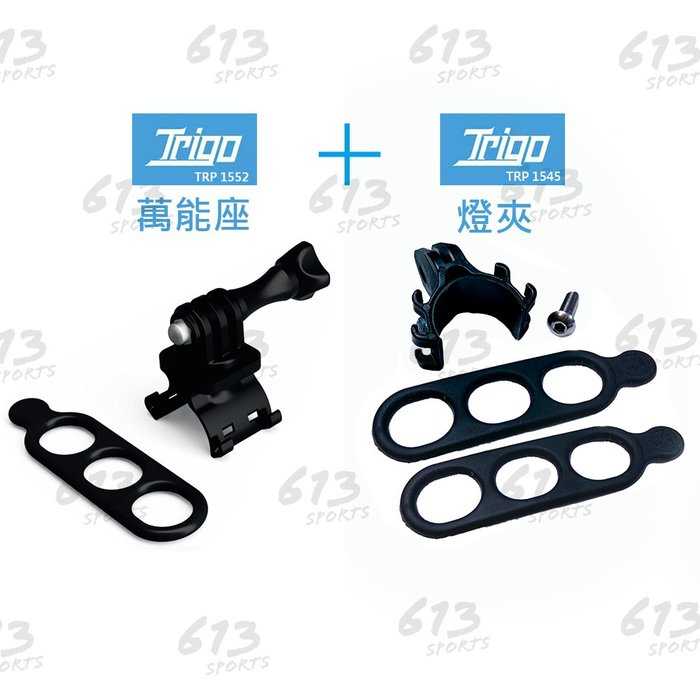 TRIGO GOPRO萬能座 TRP1552+1545 速扣 613sports 錄影 車架 支架 自行車 另有燈架